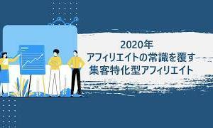 【ブログアフィリはオワコン】2020年にはインフルエンスアフィリエイトで稼ごう!