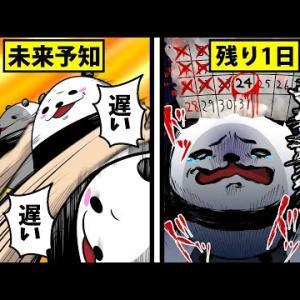 【アニメ】未来が見えるとどうなるのか?