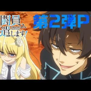 TVアニメ『戦闘員、派遣します!』第2弾PV