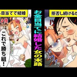 【アニメ】好きでもない人と結婚するとどうなるのか?【漫画動画】