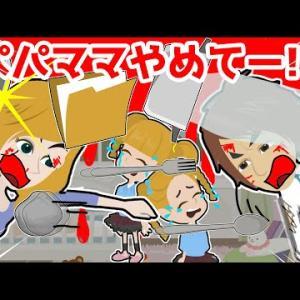 【アニメ】ママとパパがケンカ!!仲良し夫婦が離婚の危機!リカちゃん、ソウタがオロオロ・・ミキちゃんマキちゃんが悲しくて泣いちゃう・・2人は仲直りできる・・?