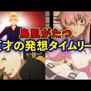 【伏線】歴代タイムリープアニメがヤバすぎる!とんでもない伏線回収・厳選20作品紹介