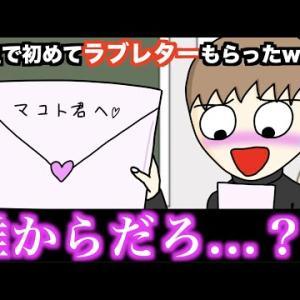 【アニメ】人生で初めてラブレターもらったwwwww