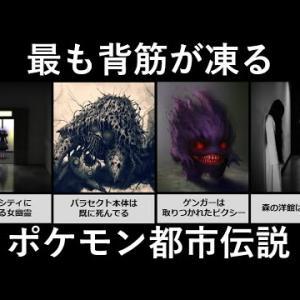 最も背筋が凍るポケモン都市伝説ランキング【アニメ・ゲーム比較】