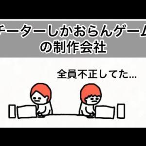 【アニメ】チーター全員垢バンしたらユーザー数ゼロになったゲーム会社