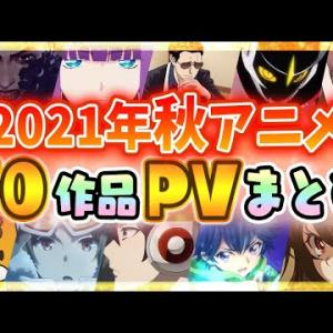 【秋アニメ2021】全70作品PV紹介まとめ【最終決定版】