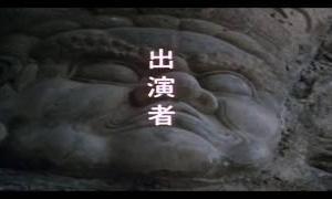 西遊記 「ガンダーラ」// Monkey- Gandhara // Sub JP , EN & ROMAJI