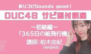 振りコピSounds good!OUC48 サビ振付講座「365日の紙飛行機」柏木由紀