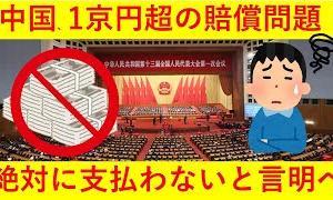 【悲報】中国、世界各国より1京1000兆円を請求されるも、そんなことには絶対に応じないと言明へwwwwww