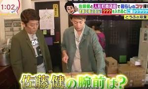 【佐藤健】坂上忍と佐藤健が人形町商店街をめぐり、暮らしのコツを取材する