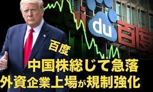 米国で上場した外資系企業への規制強化 |寄り前で株価8%急落  中国株総じて下落
