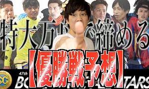 【競艇・ボートレース】特大万舟で締めくくる!住之江SGオールスター2020優勝戦の予想を公開します!