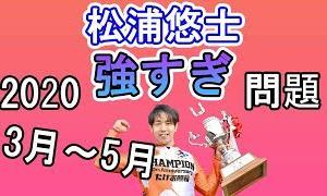 【競輪】松浦悠士強すぎ問題ver2! 2020年3月後半〜 5月レースダイジェスト