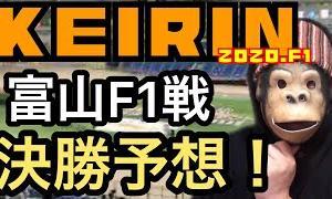 【競輪予想】富山F1戦決勝予想!わらしべKEIRINch7