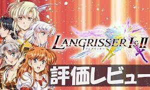 ラングリッサー1&2 評価レビュー 「急いで買うべし!?」LANGRISSER I&II