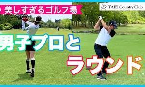 【大事なお知らせ‼️】美しすぎるゴルフ場💖大栄カントリー倶楽部でラウンド⛳️1H〜2H