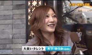 【木下ゆうか他・大食い】【Part1】2013年 頂上決戦 東京・大阪代表決定戦