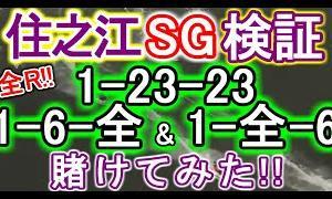 【競艇・ボートレース】住之江SG全レース「1-23-23」&「1-6-全」&「1-全-6」賭けてみた!【検証】