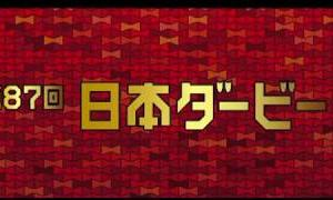 【競馬】東京優駿 日本ダービー 2020 5/31