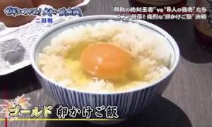2016年新纪录!生鸡蛋拌饭比赛 MAX铃木&爆食女王萌梓|无中文字幕