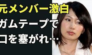 【衝撃】NGT48の山口真帆暴行事件によって、AKBグループの素顔が明らかに!!今日が気宇の内容も……!指原莉乃ら現・元メンバーがAKB運営元を一斉に批判…妥当過ぎてファンも大納得!!