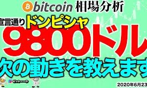 【ビットコイン 仮想通貨】ドンピシャ9800ドル!次の動きを教えます【2020年6月23日】BTC、ビットコイン、XRP、リップル、仮想通貨、暗号資産、爆上げ、暴落