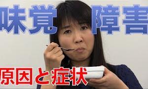 味覚障害にはさまざまな種類がある? 口腔ケアチャンネル 466(口腔ケアチャンネル2 #139)