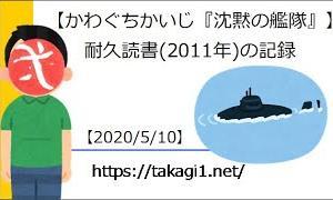 【かわぐちかいじ『沈黙の艦隊』】耐久読書(2011年)の記録【2020/5/10】