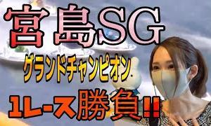 【競艇・ボートレース】宮島SGグランドチャンピオン・1レース勝負