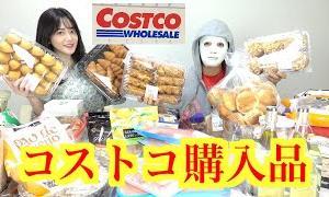 【コストコ】ラファエルさんとコストコでお買い物【爆買い】