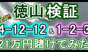 【競艇・ボートレース】徳山で全レース「4-12-12」&「1-2-3」の3点勝負!21万円賭けてみた!【検証】