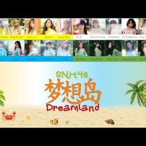 SNH48 - Dream Land (梦想岛) [HAN|ROM|ENG|IND|Color Coded Lyrics]