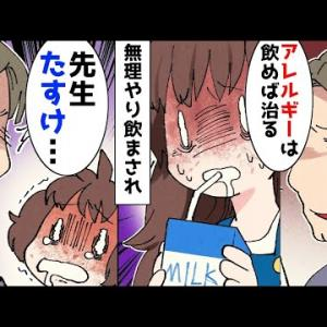 【漫画】牛乳アレルギーがある娘に「飲め。じゃないと帰れないぞ」と命令する教師→無理やり飲まされた結果