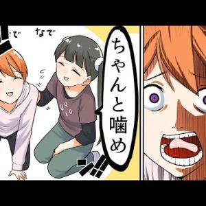【漫画】お餅【マンガ動画】