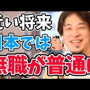 【ひろゆき】※これはもう時間の問題です...●年後には無職が当たり前の時代が来る!?ひろゆきが考える今後の日本社会の姿とは?