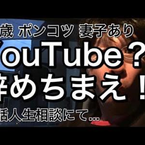 【無職】YouTubeやめろ!と言われて。。。