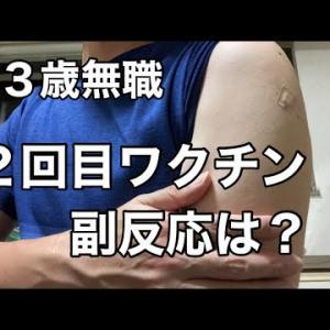 【43歳無職】2回目新型コロナワクチン(モデルナ)を接種してきた。副反応はどうだったか?