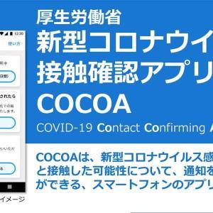 COCOAココア 日本の接触確認アプリ シェア6割を目指す さらば自粛警察と他県ナンバー狩り 県境またぐ移動制限を全国解除 遊園地絶叫しないバンザーイヽ(´ー`)ノ