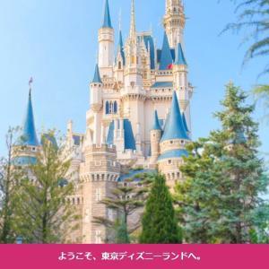 東京ディズニーランド・シー 7月から再開 夢の国へ行きたい クレジットでオンライン販売になります