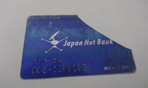 日記 ジャパンネット銀行がPayPay銀行になるんだって 知ったことか 現在こうなっている