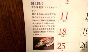朝食の定番 鮭サケ サーモン 脳と血液と皮膚に良い 活性酸素除去アスタキサンチン強い抗酸化力500倍以上 食材健康大事典