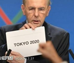 疑惑 2億円以上送金 ブラックタイディングス(BT)社の取材で判明 東京五輪オリンピック2020招致に海外送金11億円 ワイロデス