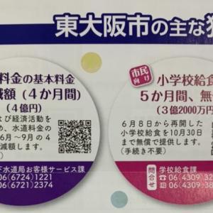 東大阪市の独自支援策。驚愕!?の我が家の支援金額が判明。
