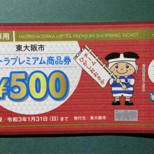 ついに東大阪市ウルトラプレミアム商品券をゲットしました。
