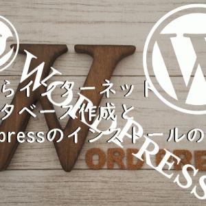 「さくらインターネット」でのDB作成からWordPressのインストールの方法