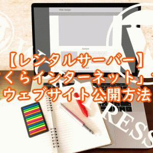 【レンタルサーバー】「さくらインターネット」でのウェブサイト公開方法