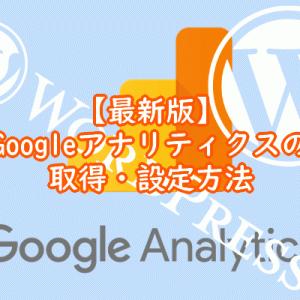【最新版】Googleアナリティクスの取得・設定方法