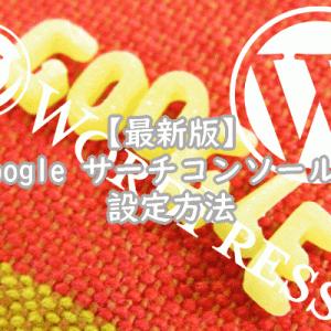 【最新版】Google サーチコンソールの設定方法