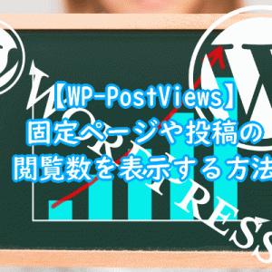 固定ページや投稿の閲覧数を表示する【WP-PostViews】プラグインの使用方法