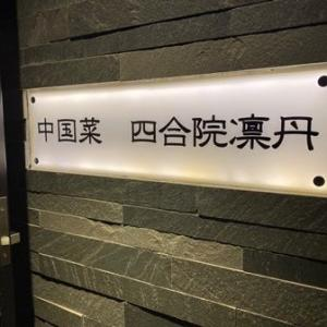 ◆中国菜 四合院凛丹でランチ(紋甲イカ・茄子・胡瓜のスパイス香草塩炒め、海老チリ、黒酢酢豚)